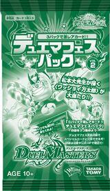 Duema Fest Pack Volume 2