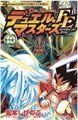Duel Masters: Fighting Edge Volume 10