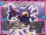 Bug Ard, Kyokugenzai