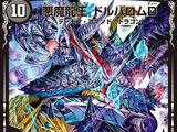 Dorballom D, Demon Dragon King