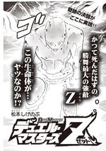 Duel Masters Z