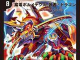 Sword Flash Bolmeteus Musha Dragon