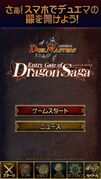 Entry Gate of Dragon Saga 3