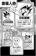 DM-FE-Vol6-pg3