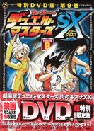 DM-SX Vol9-12th Year Celebration Issue DVD cover