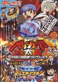 Duel Masters Blazing Bonds XX DVD Cover Retail