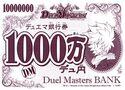 Dueyen (1000)