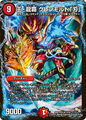 """Glenmalt """"Blade"""", King Dragon Edge"""