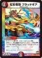 Bloodgear, Rainbow Dash