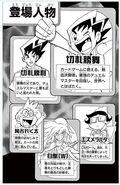 DM-FE-Vol12-pg3