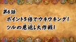 Duel Masters King - Episode 6