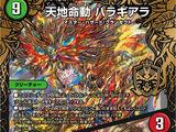 Baraghiara, Heavenly Earth Momentum / Ringfinity Violent Blaze