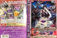 DM-Curse of the Death Phoenix DVD Box Cover