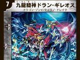 Dran Gileos, Nine Divine Dragoons
