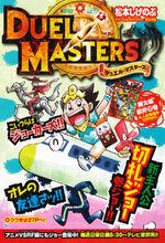 Duel Masters Manga