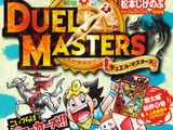 Duel Masters (2017) Manga