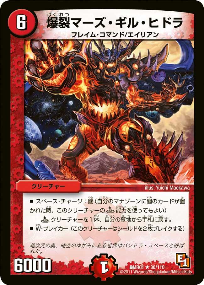 Mars Gil Hydra, the Explosive   Duel Masters Wiki   FANDOM