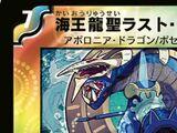 Last Avatar, Poseidon Dragon Spirit