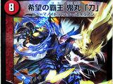 "Onimaru ""Katana"", Overlord of Hope"