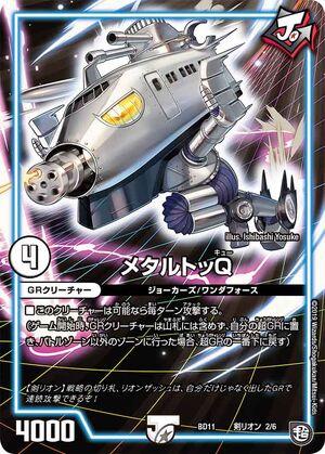 Dmbd11剣リオン-2