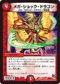 Mega Shock Dragon