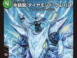 Diamond Crevasse, Freezing Dragon