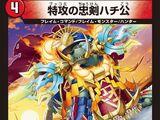 Hachiko, Loyal Sword of Bukkomi