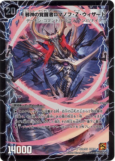 Romanov Zeta Wizard, the Demon Awakened | Duel Masters Wiki