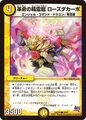 Rose Da Capo, Revolution Dragon Elemental