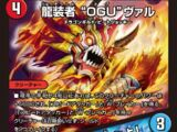 Og Val, Dragon Armored / 「Quietness, Fill the World」