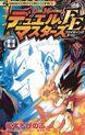Duel Masters: Fighting Edge Volume 11