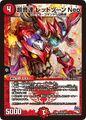Redzone Neo, Supersonic