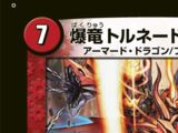 Tornado Shiva Double Cross, Blastdragon