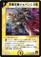 Giovanni the 10th, Thunder Mecha King