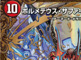 Bolmeteus Sapphire Dragon