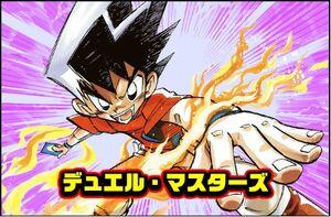 Duel Masters Manga 1