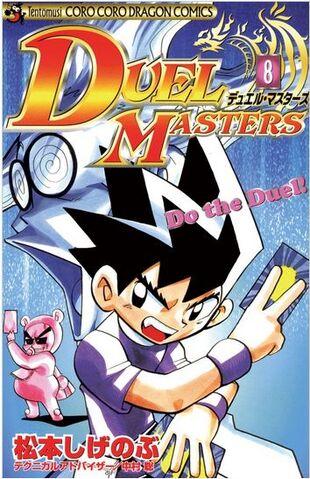 File:Duel Masters Manga - Volume 8.jpg
