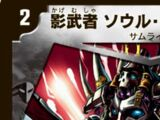 Shadow Warrior - Soul Bringer