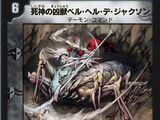 Bell Hell De Jackson, Monstrous Reaper