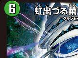 Minogami, Rainbow Cocoon / Emperor's Awakening
