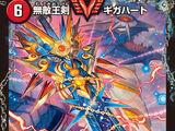 Gigaheart, Invincible King Sword