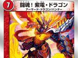 Fighting Spirit! Sword Flash Dragon