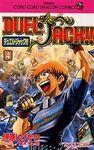 Duel Jack!! Volume 4