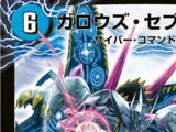 DMR-01 Episode 1: First Contact Gallery (OCG)