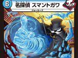 Sumantagawa, Great Detective