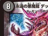Dead Ryusei, Eternal Demon Dragon