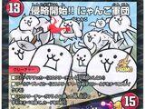 Invasion Start!! Nyanko Corps / Nyanko Gun Firing!