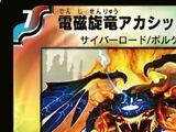 Akashic First, Electro-Dragon