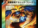 Akashic First, Electro-Dragon