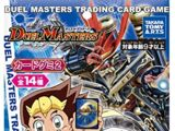 Duel Masters Card Gummy 2